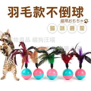 貓玩具 羽毛不倒球 貓玩具 羽毛玩具 貓玩耍 貓樂園 貓咪推薦 寵物用品 寵物玩具 喵星人 貓咪 貓奴必備 貓咪最愛