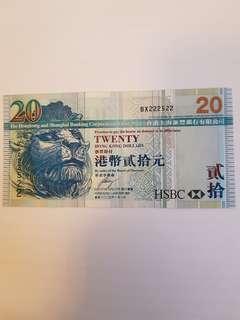 滙豐20圓BX222522