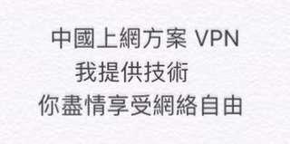 中國自由上網 VPN方案 獨立專線 千兆頻寬