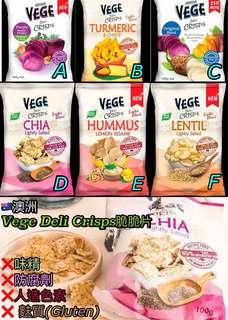 🇦🇺澳洲VEGE Deli Crisps脆片 (100g) $39/包  ✂️7/7截單🛳7月尾至8月初到貨