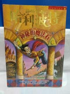 二手 HARRY POTTER 哈利波特神秘的魔法石連內頁海報一套 2 件