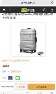 美國旅行者24寸行李箱