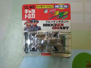 Tomy 爆走兄弟 四驅兄弟 限定版 CL-M2 Brocken Gigant 車仔