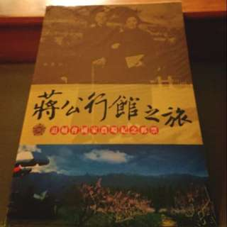 🚚 蔣公行館之旅 紀念郵票 明信片