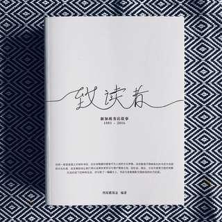 🚚 致读者: 新加坡书店故事 1881-2016