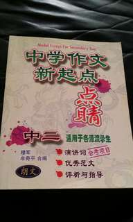 Chinese Model essays for Sec 2