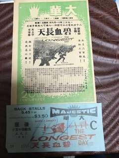 60年代電影戲票票尾+戲翹