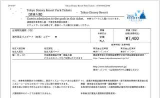 Tokyo Disneyland/Disneysea Tickets