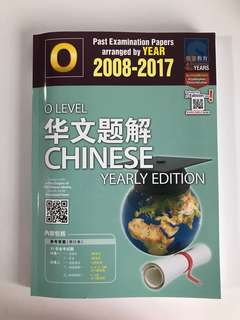 Chinese o level yearly paper