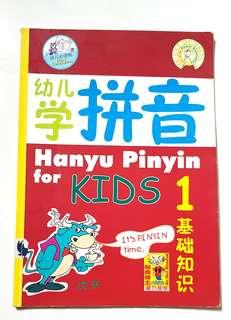 幼儿汉语拼音 Hanyu Pinyin