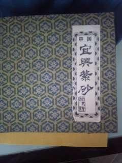 📣📣📣~中國宜興紫砂茶壼