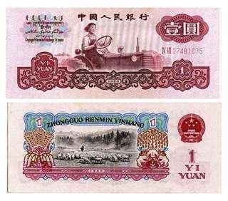1960年 97補號 壹圓 人民幣 全新直版