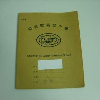 80年代聖若瑟小學練習簿 殖民時期/懷舊香港