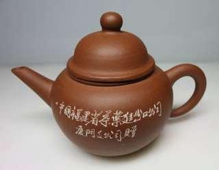 🚚 [老茗器]紫砂壺~紅土 標準壺 中國福建省茶葉進出口公司廈門分公司 落款 150CC