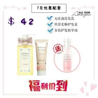 Anmyna No Silicone Oil Luxury Hair Shampoo & Conditioner