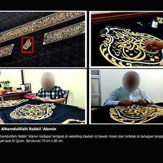 Authentic Kiswah Kaabah (Calligraphic Gold Plated) - Alhamdulillahi Rabbil Alamiin
