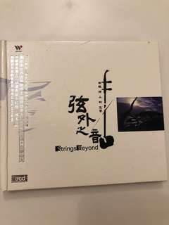 Strings Beyond Chinese CD Album