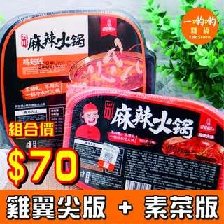 懶人火鍋 指定優惠組合 雞尖+素