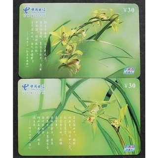 中國電話卡--蘭花-1