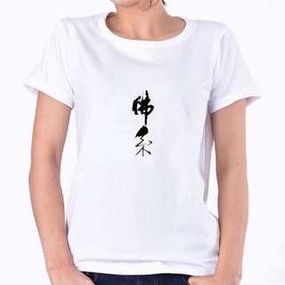 『佛系』HiCool機能性吸濕排汗圓領T恤
