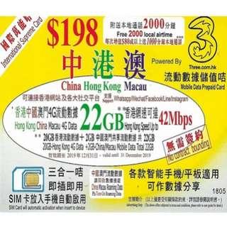 香港 澳門 中國通用4G上網卡 香港20GB+澳門/中國2GB 香港電話卡