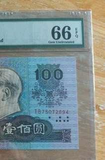 PMG66 EPQ 中國1990年人民幣100元