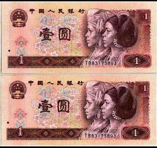 1980年 TB冠 2連號 強螢光 紅金龍 第四版 人民幣 全新直版