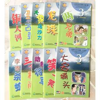 🚚 Primary 3-4 Chinese Supplementary Reading Books