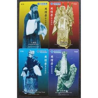中國電話卡--周信芳