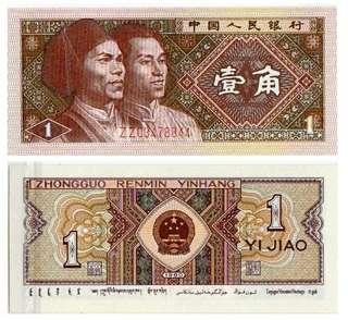 1980年 ZZ版 壹角1角 第四版 中國人民銀行 全新直版