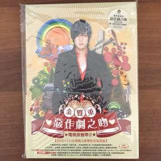 韓版 惡作劇之吻2-電視原聲帶DVD+CD