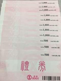 遠東sogo禮券9300元