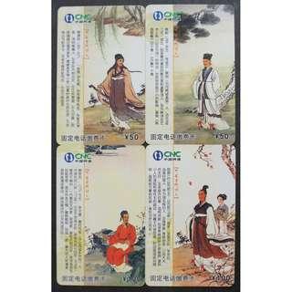 中國電話卡--古代詩人