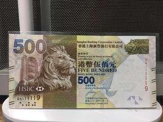 2014年滙豐銀行$500~五條1⃣️