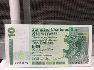 1993年渣打銀行$10~AA版短棍鯉魚