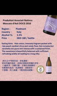【NATINCO Moscato D'Asti蜜思嘉微甜白酒】