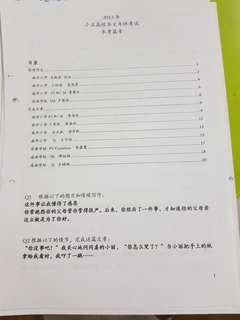 P5 Higher Chinese GEP reference materials