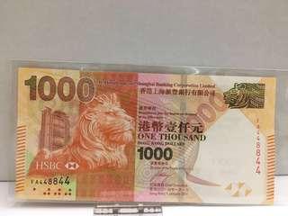 2014年滙豐銀行$1000~三對子雷達號