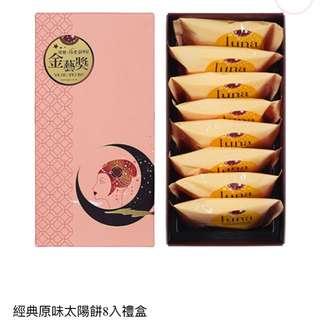 {代購 現貨} 糖村 經典原味太陽餅8入禮盒 (台灣 台北 手信)
