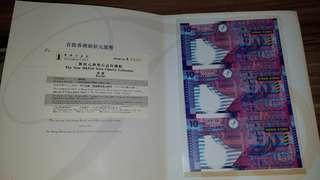 2002年公益金三連鈔