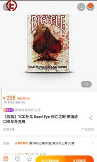 Bicycle Karnival Dead Eyes deck美国原装正品绝版死亡之眼扑克