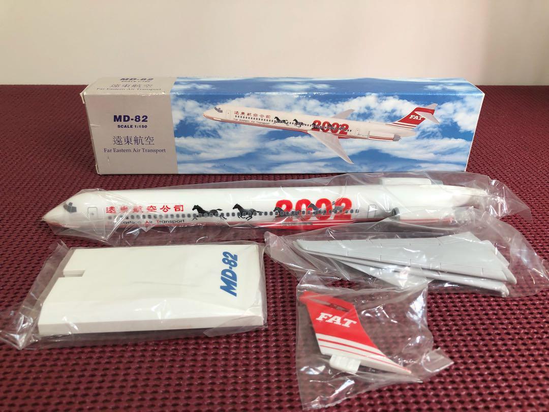 遠東航空MD-82 1/150飛機模型