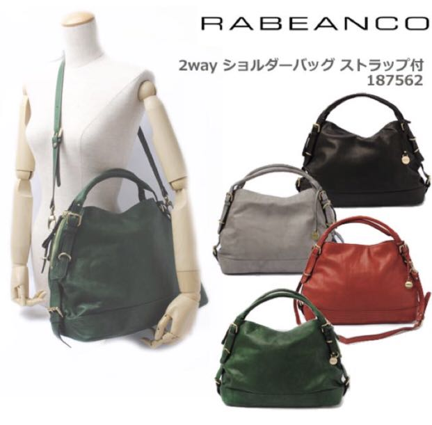 8bb89786ae2f Rabeanco Chatham 2 Way Leather Shoulder Bag in Forest Green