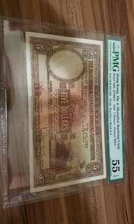 PMG55epq1959年匯豐大棉胎5元