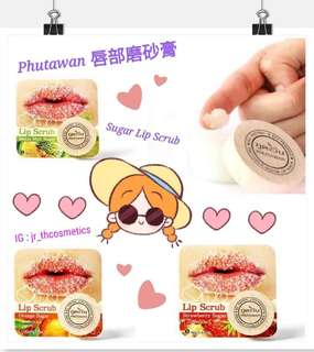 Phutawan Lip Scrub 唇部磨砂膏 💋