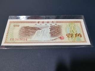中國 銀行 外滙券 外匯兌換券 壹角 一角 FX 重覆號 人民幣 紙幣 收藏 Ten Fen RMB