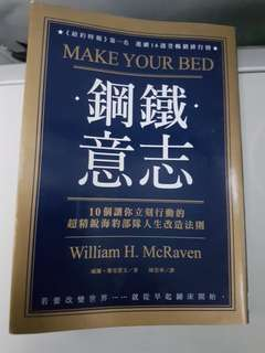 Make Your Bed: Little Things That Can Change Your Life.And Maybe the World  - chinese version