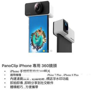 PanoClip iPhone 專用 360鏡頭(For iPhone 7/8 Plus model only) 可議