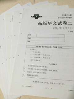 Higher Chinese Practice Papers