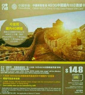 中國 數據卡 10天 4G 1.5GB 上網卡 SIM CARD